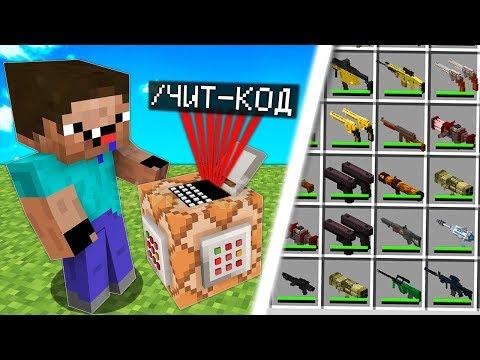Minecraft играть онлайн Миникрафт