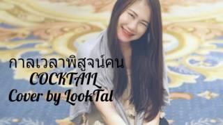 กาลเวลาพิสูจน์คน  Cocktail | Cover by LookTal