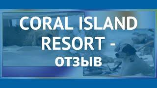 CORAL ISLAND RESORT 3* Таиланд Пхукет отзывы – отель КОРАЛ ИСЛАНД РЕЗОРТ 3* Пхукет отзывы видео