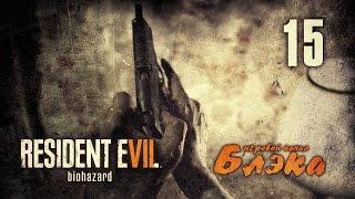 КАК НАЧАЛОСЬ ЗАРАЖЕНИЕ ● Resident Evil 7 #15 [PS4 Pro]