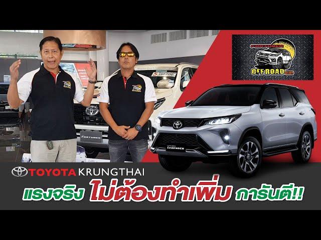 ถามจริงตอบจริง!! New Revo & New Fortuner EP.02 Fortuner Offroad Club Thailand