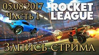 Запись стрима от 05.08.17 по игре Rocket League (Без Наташи) [#1]