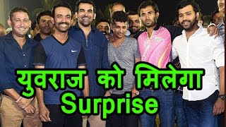Team India देगी Yuvraj Singh को ये बड़ा Surprise