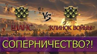 ШАНС VS КЛИНОК ВОЙНЫ [Clash of Clans