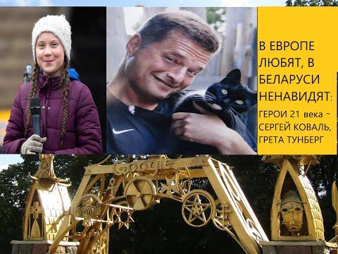 Герои нашего времени-Сергей Коваль, Грета Тунберг