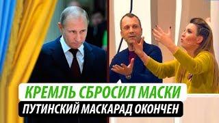 Кремль сбросил маски. Путинский маскарад окончен