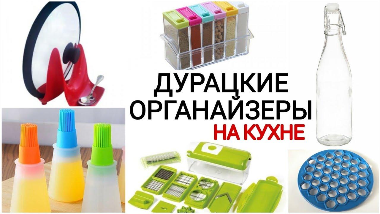 🔴 Не берите! Бесполезные органайзеры для кухни