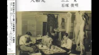 Shoji Aketagawa, Kan Mikami, Toshiaki Ishizuka - リズム [Rhythm]