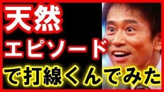 ダウンタウン浜田雅功の 天然エピソードで組んだ打線が 笑えると話題に...