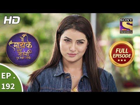 Main Maayke Chali Jaaungi Tum Dekhte Rahiyo - Ep 192 -  Episode - 12th June 2019