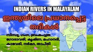 Indian Rivers in Malayalam