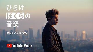 YouTube Music - ONE OK ROCK「ひらけ ぼくらの音楽」
