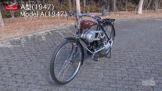 Honda Collection Hall 収蔵車両走行ビデオ A型(1947年)