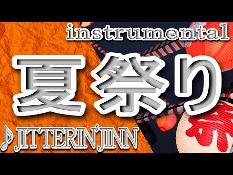 夏祭り/JITTERIN'JINN♪MIDI・カラオケ♪歌詞・メロラインあり