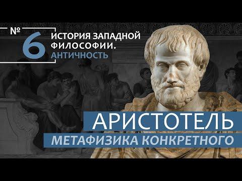 История Западной философии. Лекция №6. «Аристотель. Метафизика конкретного»