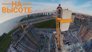 Крановщик. Работа на высоте 100 м. Crane driver. Work at a height of 100 m.