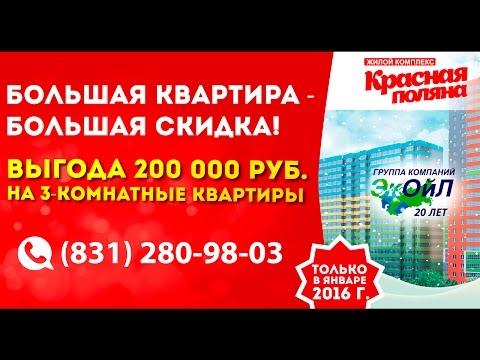 Квартиры посуточно в Иваново, на ночь, по часам, Ивдом.