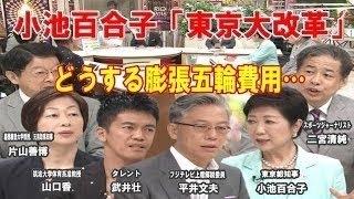 「小池百合子」東京都知事生出演。元アスリートゲストの疑問要望にどう...