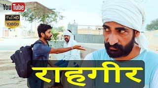 राहगीर || Rahgeer || भोलू की कॉमेडी || Rajasthani Comedy