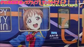 伊豆箱根鉄道HAPPY PARTY TRAIN高海千歌バースデーヘッドマーク
