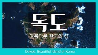 [독도의 날] 레이디스 코드 소정의 'ISLAND'와 함께 우리 섬 독도의 아름다움을 한눈에