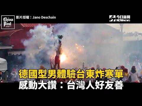 德國型男體驗台東炸寒單 感動大讚:台灣人好友善