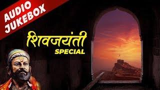 शिवजयंती Shivjayanti 2019 Special Songs Shivaji Maharaj Songs 2019 | Powada | Veer Marathe