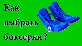 Как Выбрать Боксерки? Нужна ли Специальная Обувь для Бокса? Боксерская. Как Выбрать Боксерки