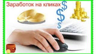 Как заработать деньги в Интернете на кликах .Обзор rewbux.com how to earn money on cliks