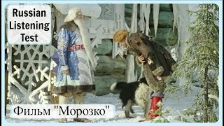 "Russian Listening Test 11. 🎧 Russificate. Фильм ""Морозко"" (1964)"