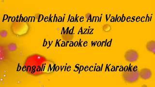 Prothom Dekhai Jake Amar Karaoke |md. Aziz -9126866203