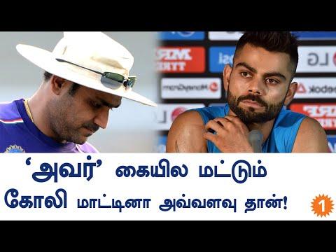 Will Virat Kohli Survive  Sehwag?-Oneindia Tamil