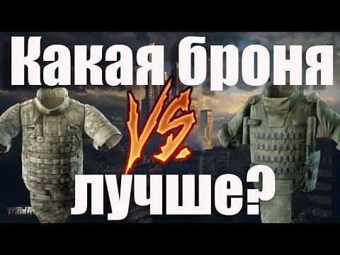 """Русский бронежилет """"Ратник"""" 6б43 против натовского  Какую броню выбрать в Таркове"""
