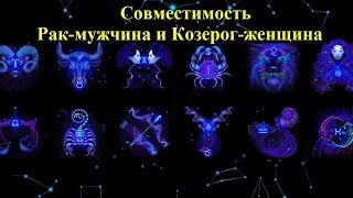 видео Козерог и Рак совместимость мужчины и женщины
