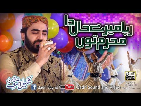 Raba Mary Hall Da Mahram Tu || Shakil Ashraf Qadri ||