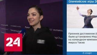 Евгения Медведева: победа с мировым рекордом - Россия 24