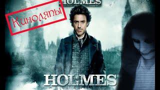 Киноляпы в фильме: Шерлок Холмс (Sherlock Holmes 2009)