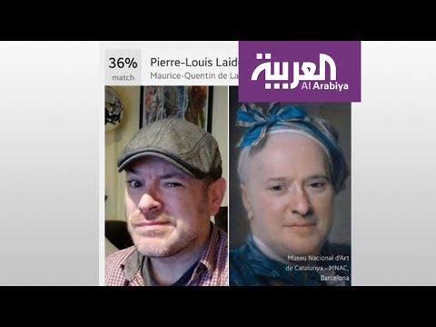 صباح العربية: تطبيق مذهل عن وجهك  - نشر قبل 2 ساعة