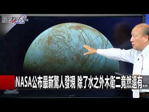新疆從土裡挖出神秘「外星人石球」 指引人類什麼訊息!?黃創夏 傅鶴齡20160923-5 關鍵時刻