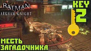 Прохождение Batman Arkham Knight — Месть Загадочника (Key 2)