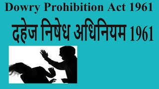 Dowry | Dowry Prohibition Act 1961 | Indian Penal Code sec. 498/A | Dowry Harrasment | Women | Hindi