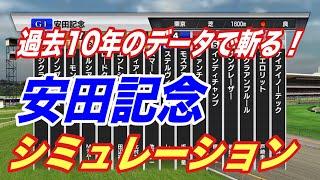 データで斬る!安田記念 シミュレーション アーモンドアイVSダノンプレミアム!