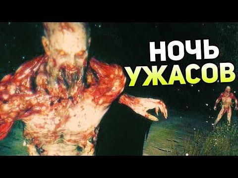 Dying Light: The Following Прохождение На Русском #2 — НОЧЬ УЖАСОВ
