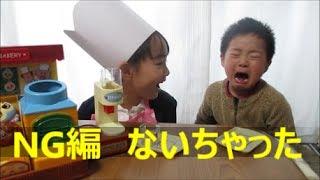 ジャムおじさんのパン工場【事件発生】アンパンマンおもちゃ、Uncle Jam's bakery,Incident occurrence thumbnail