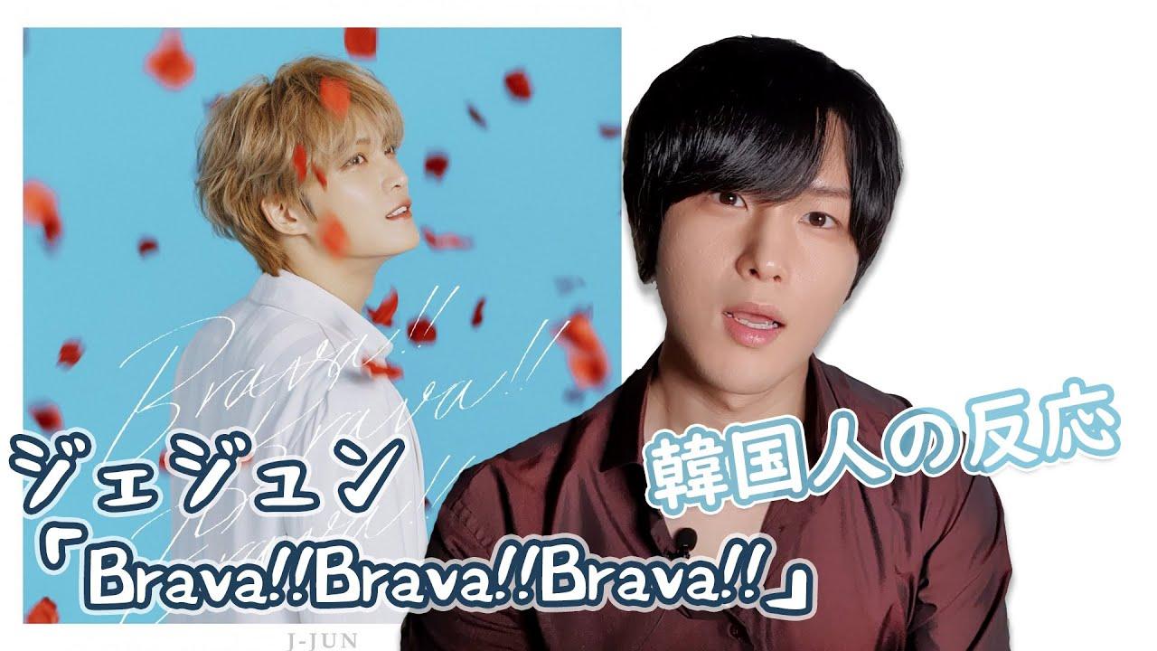 【ジェジュン】 『Brava! Brava! Brava!』を初めて見た韓国人の反応|J-JUN Korean Reaction
