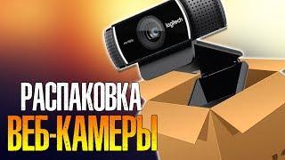 РОЗПАКУВАННЯ ВЕБ-КАМЕРИ Logitech C920 HD PRO