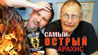 Русский против американца - САМЫЙ ОСТРЫЙ АРАХИС в МИРЕ