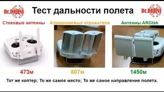 Stock Vs WindSurfer Vs ARGtek Antenna DJI Phantom 3 PRO -Ukraine (CE)