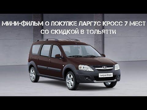 Мини-фильм о покупке Ларгус Кросс 7 мест со скидкой в Тольятти