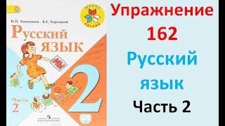 ГДЗ 2 класс Русский язык Учебник 2 часть Упражнение. 162